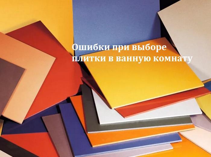 oshibki_v_vybore_plitki